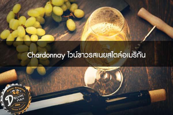 Chardonnay ไวน์ขาวรสเนยสไตล์อเมริกัน