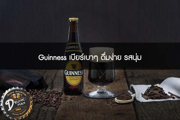 Guinness เบียร์เบาๆ ดื่มง่าย รสนุ่ม