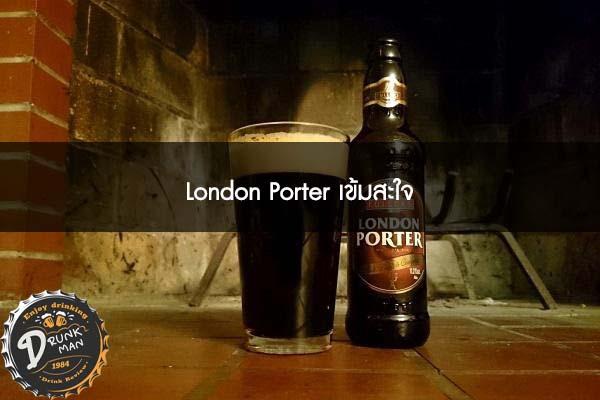 London Porter เข้มสะใจ