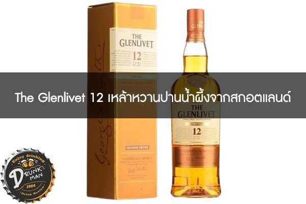 The Glenlivet 12 เหล้าหวานปานน้ำผึ้งจากสกอตแลนด์ #เบียร์คราฟ