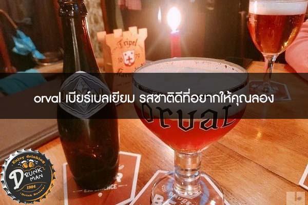 orval เบียร์เบลเยียม รสชาติดีที่อยากให้คุณลอง