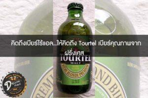 คิดถึงเบียร์ไร้แอล...ให้คิดถึง Tourtel เบียร์คุณภาพจากฝรั่งเศส #เบียร์นอก