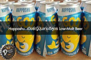 Happoshu...เบียร์ญี่ปุ่นขายดีสูตร Low-Malt Beer #เบียร์นอก