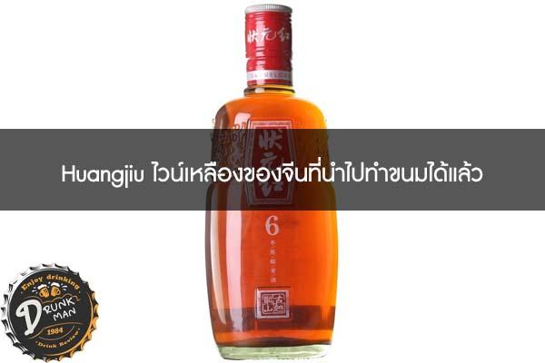 Huangjiu ไวน์เหลืองของจีนที่นำไปทำขนมได้แล้ว