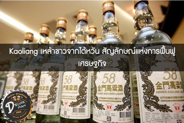 Kaoliang เหล้าขาวจากไต้หวัน สัญลักษณ์แห่งการฟื้นฟูเศรษฐกิจ #เบียร์นอก