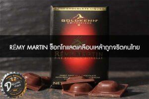 RÉMY MARTIN ช็อกโกแลตเคลือบเหล้าถูกจริตคนไทย #เบียร์นอก