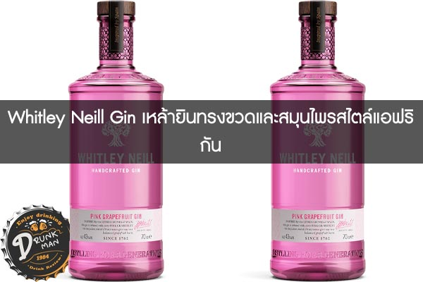 Whitley Neill Gin เหล้ายินทรงขวดและสมุนไพรสไตล์แอฟริกัน #เบียร์นอก