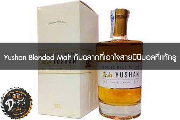 Yushan Blended Malt กับฉลากที่เอาใจสายมินิมอลที่แท้ทรู #เบียร์นอก