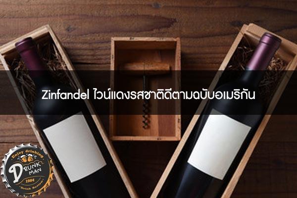 Zinfandel ไวน์แดงรสชาติดีตามฉบับอเมริกัน #ไวท์คุณภาพดี