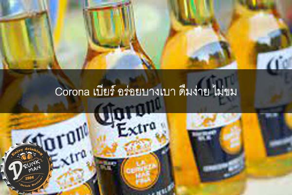 Corona เบียร์ อร่อยบางเบา ดื่มง่าย ไม่ขม