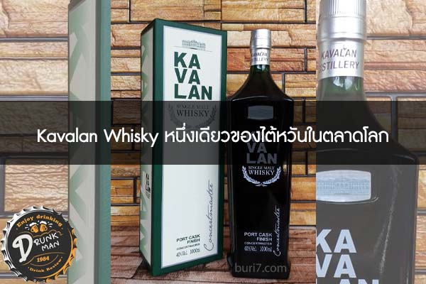Kavalan Whisky หนึ่งเดียวของไต้หวันในตลาดโลก