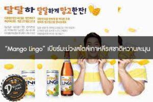 """""""Mango Lingo"""" เบียร์มะม่วงสไตล์เกาหลีรสชาติหวานละมุน"""