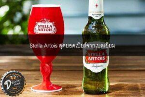 Stella Artois สุดยอดเบียร์จากเบลเยียม
