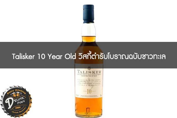 Talisker 10 Year Old วิสกี้ตำรับโบราณฉบับชาวทะเล