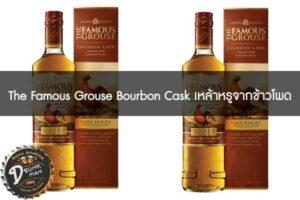 The Famous Grouse Bourbon Cask เหล้าหรูจากข้าวโพด