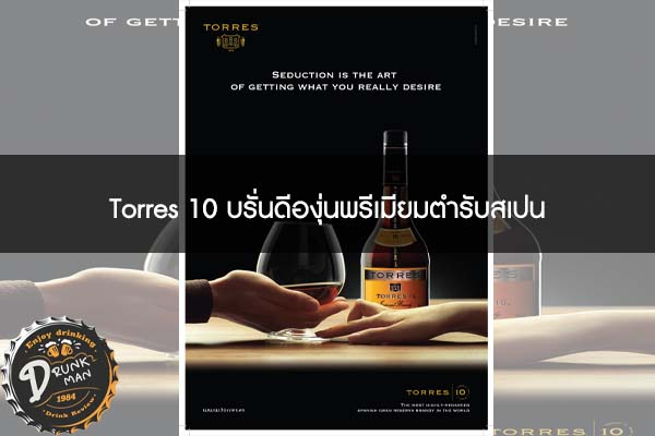 Torres 10 บรั่นดีองุ่นพรีเมียมตำรับสเปน