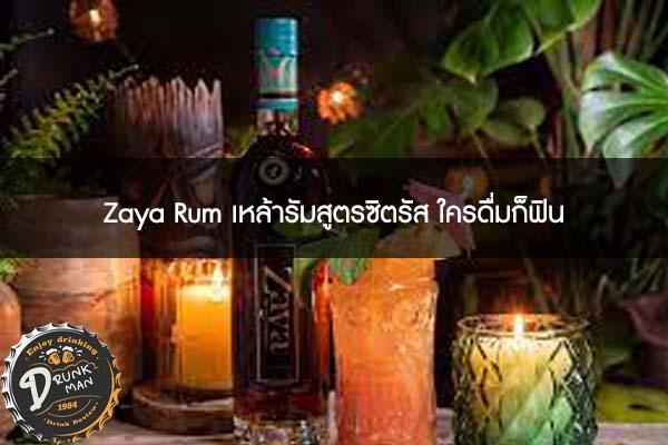 Zaya Rum เหล้ารัมสูตรซิตรัส ใครดื่มก็ฟิน