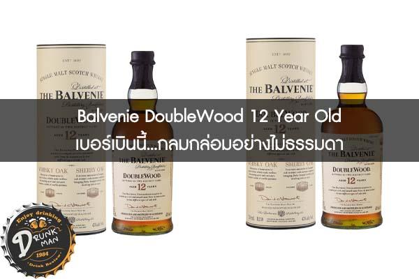 Balvenie DoubleWood 12 Year Old เบอร์เบินนี้...กลมกล่อมอย่างไม่ธรรมดา