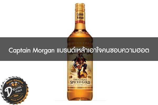 Captain Morgan แบรนด์เหล้าเอาใจคนชอบความฮอต