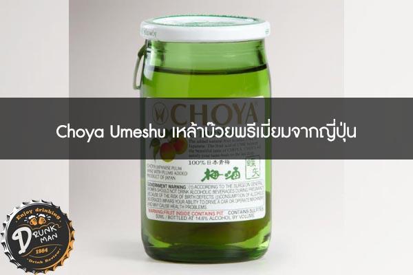 Choya Umeshu เหล้าบ๊วยพรีเมี่ยมจากญี่ปุ่น