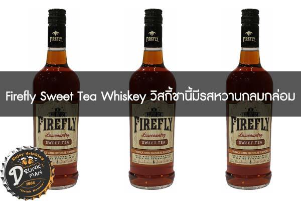 Firefly Sweet Tea Whiskey วิสกี้ชานี้มีรสหวานกลมกล่อม