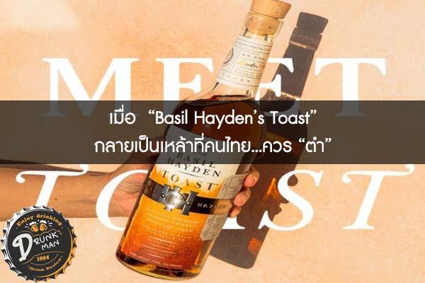 """เมื่อ """"Basil Hayden's Toast"""" กลายเป็นเหล้าที่คนไทย...ควร """"ตำ"""""""