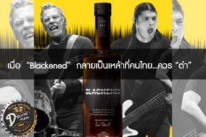 """เมื่อ """"Blackened"""" กลายเป็นเหล้าที่คนไทย...ควร """"ตำ"""""""