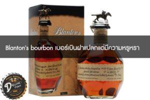 Blanton's bourbon เบอร์เบินฝาแปลกแต่มีความหรูหรา