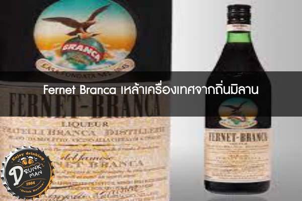 Fernet Branca เหล้าเครื่องเทศจากถิ่นมิลาน