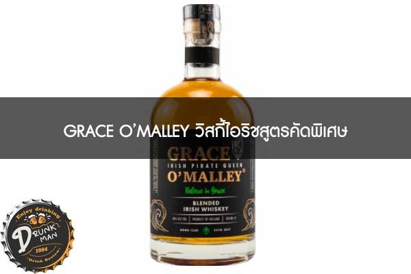 GRACE O'MALLEY วิสกี้ไอริชสูตรคัดพิเศษ