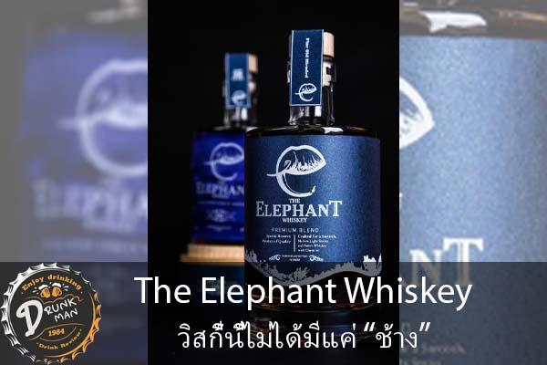 """The Elephant Whiskey วิสกี้นี้ไม่ได้มีแค่ """"ช้าง"""""""