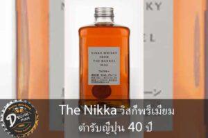 The Nikka วิสกี้พรีเมี่ยมตำรับญี่ปุ่น 40 ปี