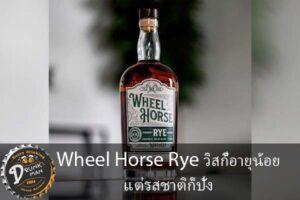 Wheel Horse Rye วิสกี้อายุน้อยแต่รสชาติก็ปัง