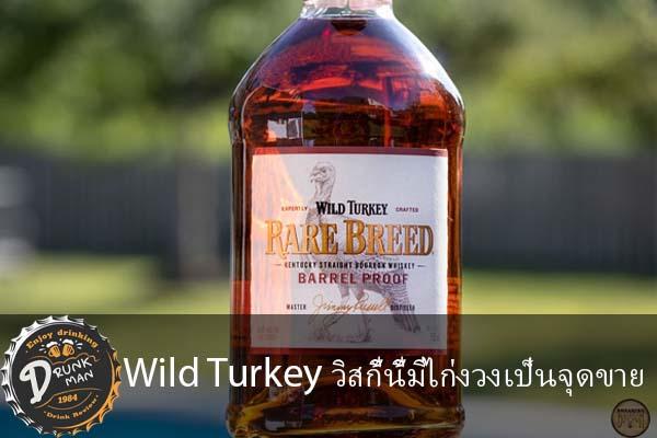 Wild Turkey วิสกี้นี้มีไก่งวงเป็นจุดขาย