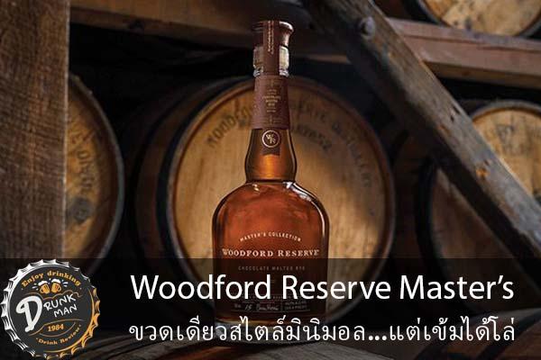 Woodford Reserve Master's ขวดเดียวสไตล์มินิมอล...แต่เข้มได้โล่