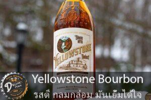 Yellowstone Bourbon รสดี กลมกล่อม มันเยิ้มได้ใจ