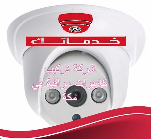 شركة تركيب كاميرات مراقبة في مكة