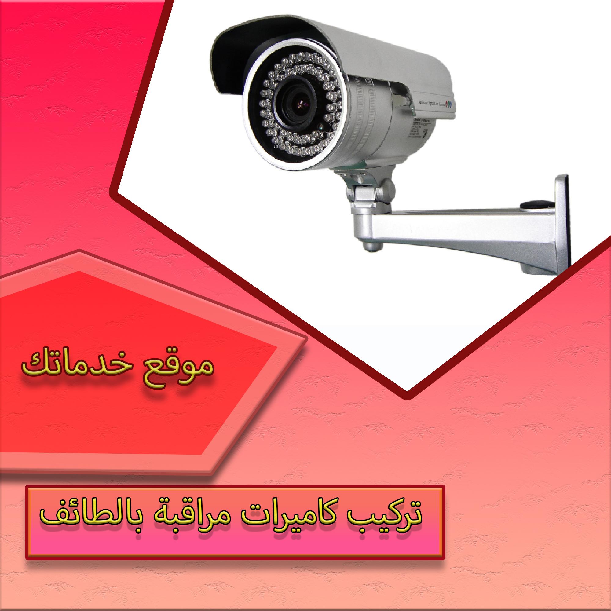 تركيب كاميرات مراقبة بالطائف