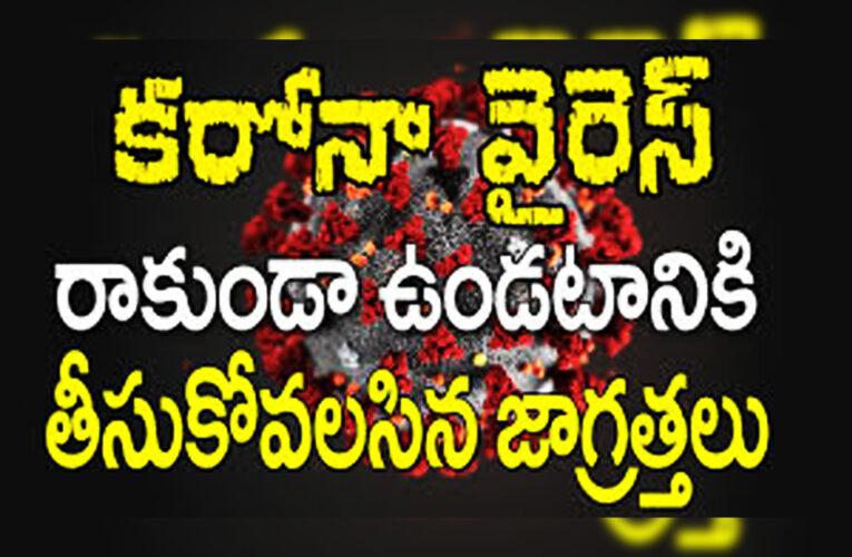 కరోనా వైరస్ ( కోవిడ్-2019) రాకుండా తీసుకోవాల్సిన జాగ్రత్తలు..!
