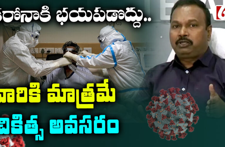 Telangana Health Director Press Meet About Corona Second Wave Situation | 6TV