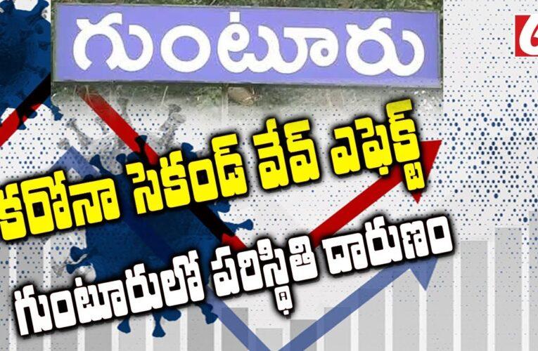 గుంటూర్ జిల్లాను హడలెత్తిస్తున్న కరోనా..| Guntur Corona Virus Update | 6TV