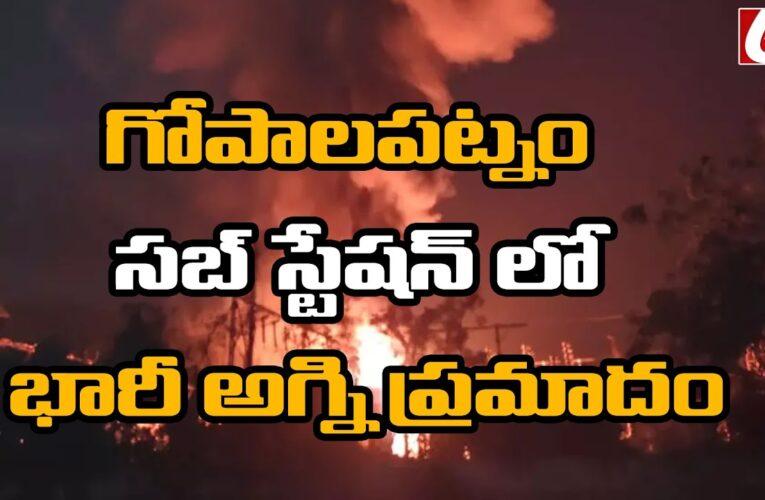 మరో  ప్రమాదం..Massive Inferno breaks out at Electrical Substation in Visakhapatnam   6TV