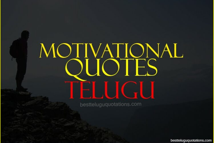 contact us best telugu quotations