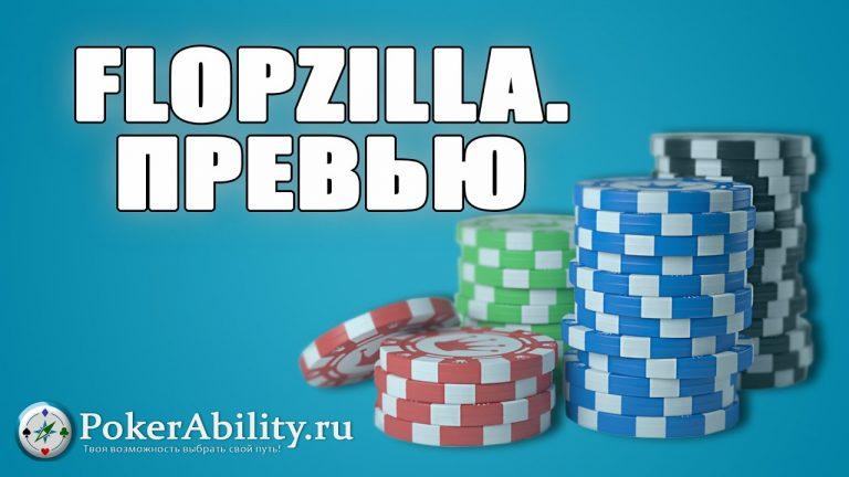 Покер обучение | Flopzilla. Превью