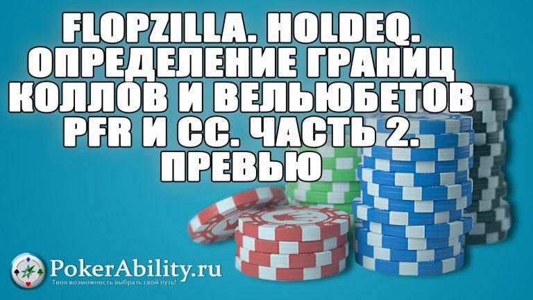 Покер обучение |  Flopzilla. HoldEq. Определение коллов и вельюбетов Pfr и Cc. Часть 2. Превью