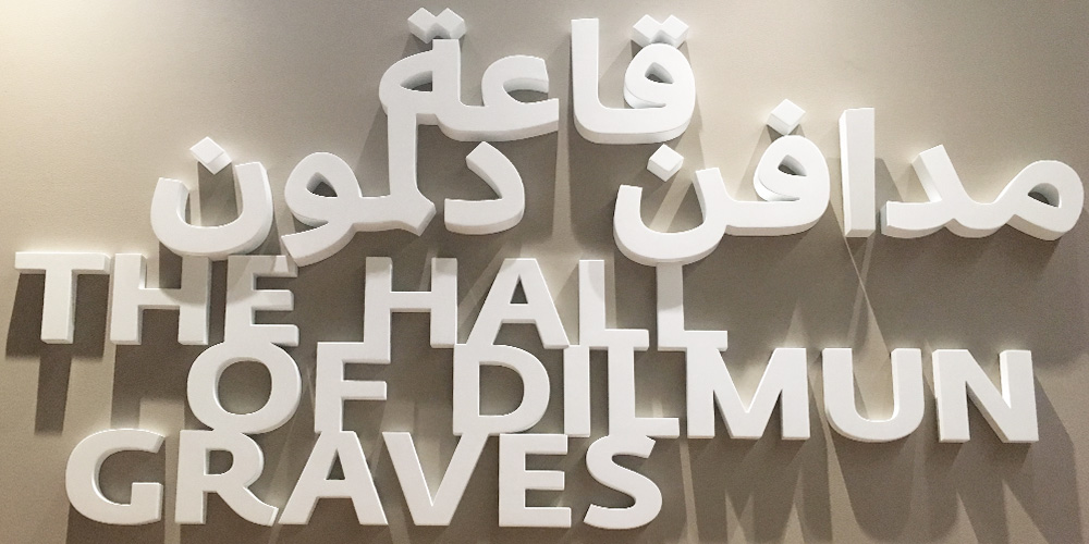 KIBOX-bahrain_museonazionale-featured