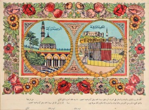 Printed certificate, possibly for Hajj by proxy with a view of the Ka'bah and another of the Rawdah Turkey or Egypt, early 20th century, 24 x 32.5 cm