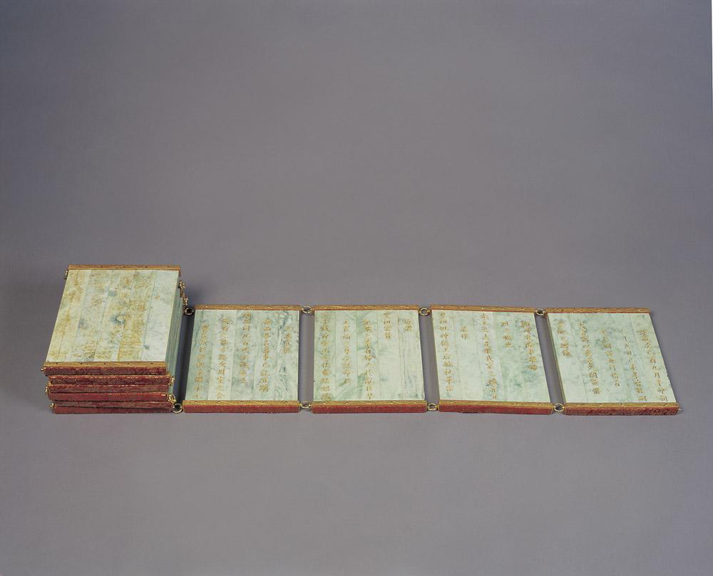 AAM IGS --90-- Jade book of praise NPM p.21 asian art museum