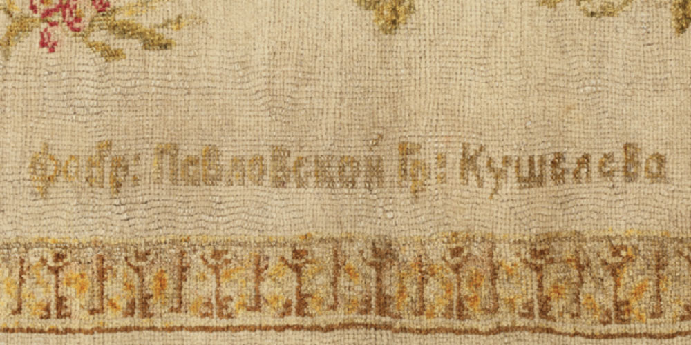 Detail of lot 1009, a Russian pile carpet probably The Imperial Tapestry Factory, St. Petersburg, circa 1800