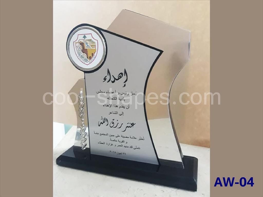 brass award sublimation text, printed award, SAUDI ARABIA trophy